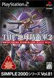 【送料無料】【中古】PS2 プレイステーション2 SIMPL...