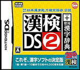 Nintendo DS, ソフト DS DS2