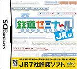 【送料無料】【中古】DS 鉄道ゼミナール -JR編-