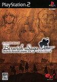 【送料無料】【中古】PS2 プレイステーション2 ティアリングサーガシリーズ ベルウィックサーガ