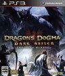 【送料無料】【中古】PS3 ドラゴンズドグマ:ダークアリズン プレイステーション3 プレステ3