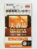 【送料無料】【新品】PSP 液晶保護フィルターポータブル(AR) 保護シール ホリ 液晶上下用