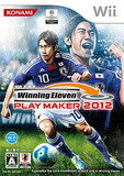 【送料無料】【中古】Wii ソフト ウイニングイレブン プレーメーカー 2012