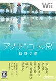 【送料無料】【中古】Wii アナザーコード:R 記憶の扉