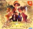 【送料無料】【中古】SS セガ ShenmueII ソフト