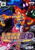 【送料無料】【中古】N64 任天堂64 バンプレスト ロードランナー 3-D (箱説付き)