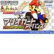 【送料無料】【中古】GBA ゲームボーイアドバンスマリオカートアドバンス ソフト