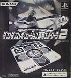 プレイステーション2, 周辺機器 PS2 Dance Dance Revolution 2 2