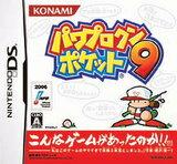 【送料無料】【中古】DS パワプロクンポケット9 ソフト