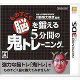 【送料無料】【中古】3DS 東北大学加齢医学研究所 川島隆太教授監修 ものすごく脳を鍛える5分間の鬼トレーニング