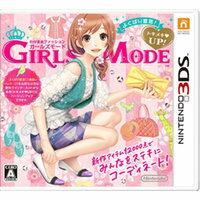 【送料無料】【中古】3DS わがままファッション GIRLS MODE よくばり宣言! トキメキUP!