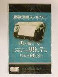 【送料無料】【新品】Wii U Wii U GamePad専用 液晶保護フィルム 保護シール