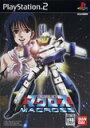 【送料無料】【中古】PS2 プレイステーション2 超時空要塞マクロス