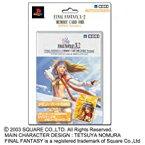 【送料無料】【中古】PS2 プレイステーション2 PlayStation2専用 ファイナルファンタジーX-2 メモリーカード8MB リュックバージョン