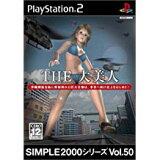 【送料無料】【中古】PS2 プレイステーション2 SIMPLE2000シリーズ Vol.50 THE 大美人