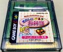 【送料無料】【中古】GB 任天堂 ゲームボーイ なかよしクッキングシリーズ 3 楽しいお弁当