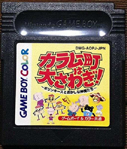 テレビゲーム, ゲームボーイ GB !