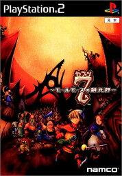 【送料無料】【中古】PS2 プレイステーション2 7 セブン 〜モールモースの騎兵隊〜