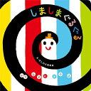 【中古】しましまぐるぐる (いっしょにあそぼ) 0~2歳児向け 絵本/柏原 晃夫