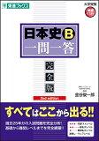 【中古】日本史B一問一答【完全版】2nd edition (東進ブックス 大学受験 高速マスター)/金谷 俊一郎