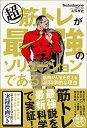 【中古】超 筋トレが最強のソリューションである 筋肉が人生を変える超・科学的な理由/Testosterone、久保 孝史、福島モンタ(漫画)