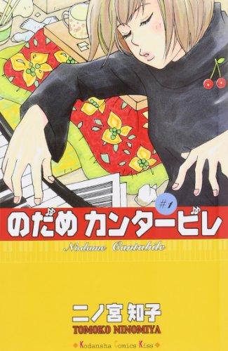 產品詳細資料,日本Yahoo代標|日本代購|日本批發-ibuy99|圖書、雜誌、漫畫|漫畫|【中古】のだめカンタービレ(1) (講談社コミックスキス (368巻))/二ノ宮 知子