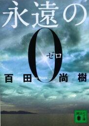 【中古】永遠の0 (講談社文庫)/百田 尚樹