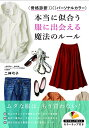 【中古】骨格診断×パーソナルカラー 本当に似合う服に出会える魔法のルール/二神弓子