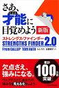 【中古】さあ、才能(じぶん)に目覚めよう 新版 ストレングス・ファインダー2.0/トム・ラス、古屋博子