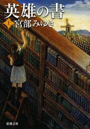 【中古】英雄の書(上) (新潮文庫)/宮部 みゆき