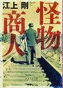 買取王子で買える「【中古】怪物商人 (PHP文芸文庫/江上 剛」の画像です。価格は258円になります。