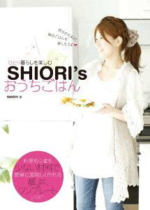 【中古】SHIORI'S おうちごはん (小学館実用シリーズ LADY BIRD)/SHIORI