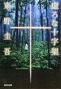 買取王子で買える「【中古】虚ろな十字架 (光文社文庫/東野 圭吾」の画像です。価格は258円になります。