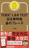 【中古】TOEIC L & R TEST 出る単特急 金のフレーズ (TOEIC TEST 特急シリーズ)/TEX加藤