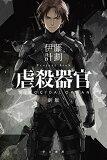 【中古】虐殺器官〔新版〕 (ハヤカワ文庫JA)/伊藤計劃、redjuice