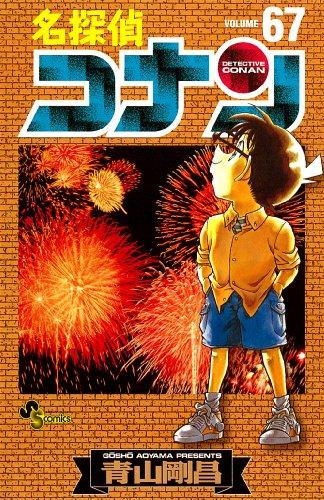 コミック, その他  67 ()