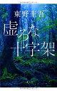 買取王子で買える「【中古】虚ろな十字架/東野 圭吾」の画像です。価格は258円になります。