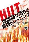 【中古】HIIT 体脂肪が落ちる最強トレーニング (DVD付)/岡田 隆