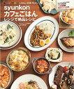 【中古】syunkonカフェごはん レンジで絶品レシピ (e-MOOK)/山本 ゆり