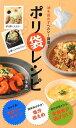 買取王子で買える「【中古】油を使わずヘルシー調理! ポリ袋レシピ (アース・スターブックス/川平 秀一」の画像です。価格は353円になります。