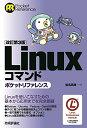 【中古】[改訂第3版]Linuxコマンドポケットリファレンス/沓名 亮典