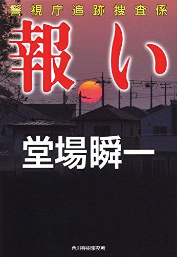 小説・エッセイ, その他  ()