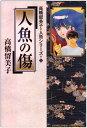 【中古】人魚の傷: 高橋留美子 人魚シリーズ 2 (少年サンデーコミックススペシャル—高橋留美子人魚
