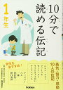 【中古】10分で読める伝記 1年生/塩谷 京子