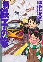 【中古】新・鉄子の旅 2 (IKKI COMIX)/ほあし かのこ、横見 浩彦、村井 美樹