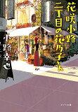 【中古】([し]4-8)花咲小路二丁目の花乃子さん (ポプラ文庫)/小路 幸也
