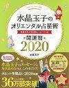【中古】水晶玉子のオリエンタル占星術 幸運を呼ぶ366日メッセージつき 開運暦2020/水晶 玉子