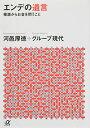 【中古】エンデの遺言 —根源からお金を問うこと (講談社+α文庫)