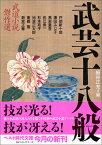 【中古】武芸十八般—武道小説傑作選 (ベスト時代文庫)