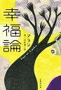 【中古】幸福論 (集英社文庫)/アラン、白井 健三郎